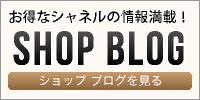 SHOPブログ